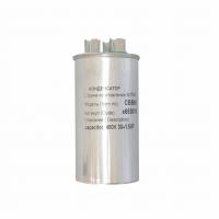 Конденсатор CBB65, 30мкф, в алюминиевом корпусе, 450V, x65301