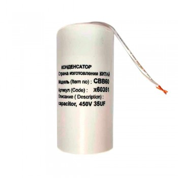 Пусковой конденсатор с проводом СВВ60 35 мкФ х60351