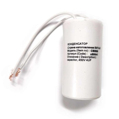 Конденсатор с проводом СВВ60 4 мкФ х60041