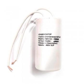 Конденсатор с проводом СВВ60 5 мкФ х60051