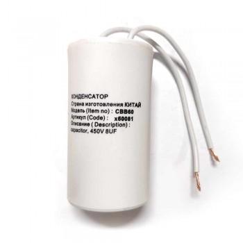 Конденсатор с проводом СВВ60 8 мкФ х60081