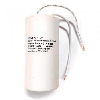 Конденсатор СВВ60 16 мкФ с проводом х60161
