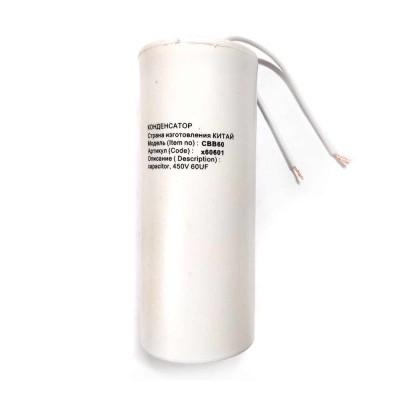 Конденсатор с проводом СВВ60 60 мкФ х60601