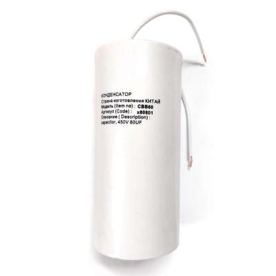 Пусковой конденсатор с проводом СВВ60 80 мкФ