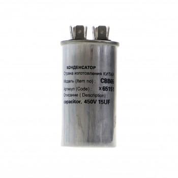 Конденсатор CBB65, 15мкф, в алюминиевом корпусе, 450V, x65151