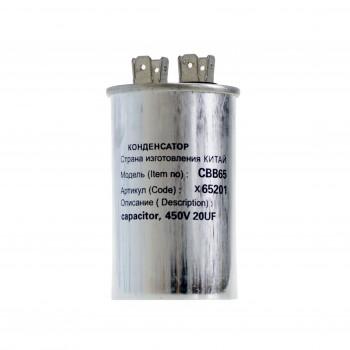 Конденсатор CBB65, 20мкф, в алюминиевом корпусе, 450V, x65201