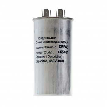 Конденсатор CBB65, 40мкф, в алюминиевом корпусе, 450V, x65401
