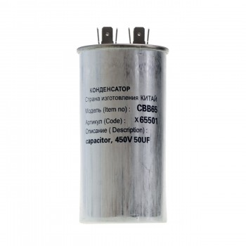 Конденсатор CBB65, 50мкф, в алюминиевом корпусе, 450V, x65501