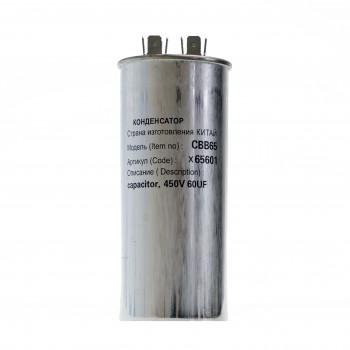 Конденсатор CBB65, 60мкф, в алюминиевом корпусе, 450V x65601