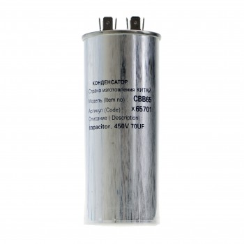 Конденсатор CBB65, 70мкф, в алюминиевом корпусе, 450V, x65701